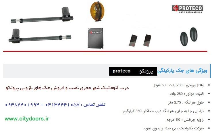 نصب و فروش جک بازویی پروتکو در تبریز