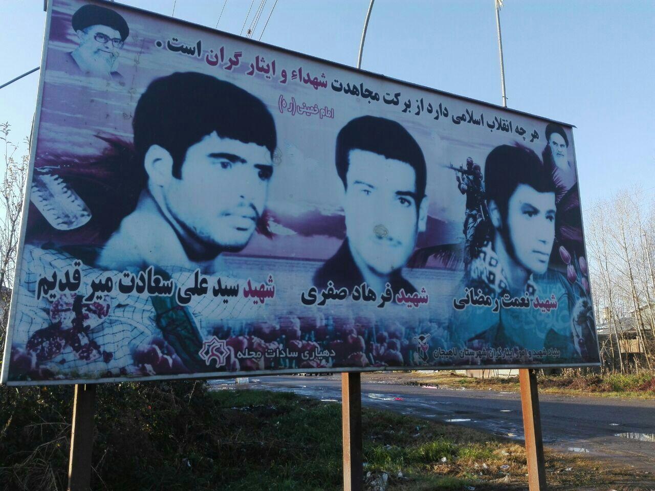 تصویر شهید در روستای سادات محله