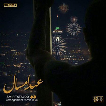 https://rozup.ir/view/2132206/Amir-Hossein-Maghsoudloo-Eyde-Emsal-450x450.jpg