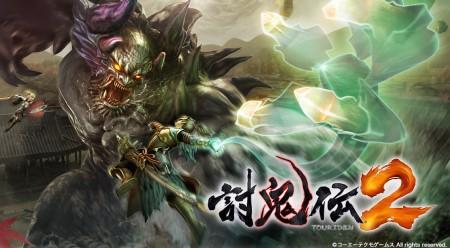 دانلود بازی Toukiden 2