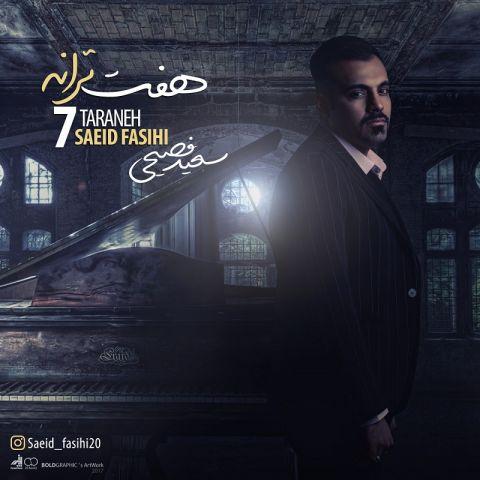 دانلود آلبوم سعید فصیحی به نام هفت ترانه
