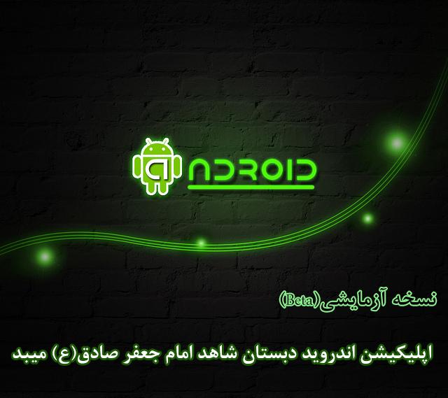 نسخه آزمایشی اپلیکیشن اندروید دبستان شاهد امام جعفر صادق