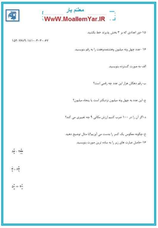 نمونه سوال فصل ششم (تناسب و درصد) ریاضی ششم ابتدایی | WwW.MoallemYar.IR