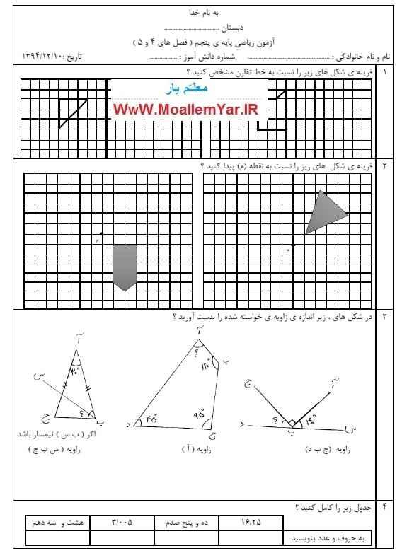 ارزشیابی فصل 4 و 5 ریاضی پنجم ابتدایی (اسفند 95) | WwW.MoallemYar.IR