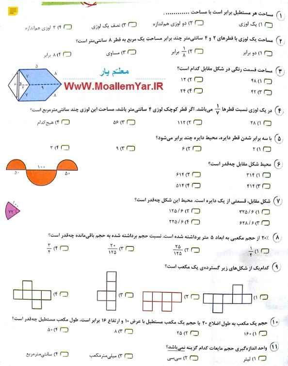 12 سوال از فصل 6 ریاضی پنجم ابتدایی همراه با پاسخ تشریحی (فروردین 96) | WwW.MoallemYar.IR