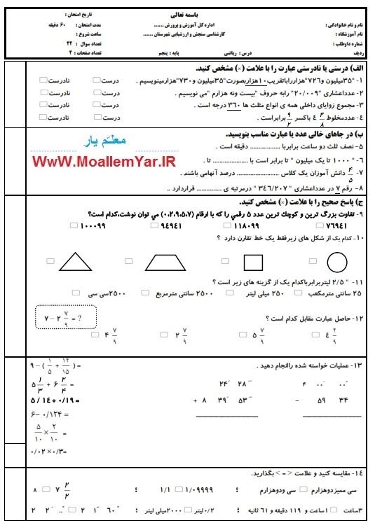 نمونه سوال ریاضی پنجم ابتدایی (فروردین 96)   WwW.MoallemYar.IR