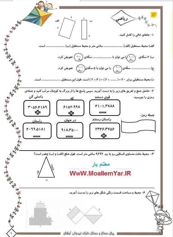 ارزشیابی  فروردین 96 ریاضی سوم ابتدایی (فصل 5 و 6) | WwW.MoallemYar.IR