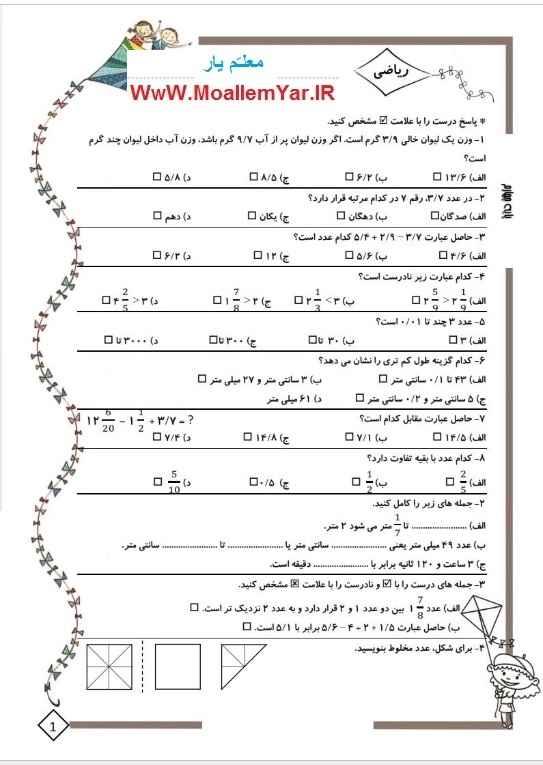 نمونه سوال فصل عدد مخلوط و عدد اعشاری ریاضی چهارم ابتدایی (فروردین 96) | WwW.MoallemYar.IR