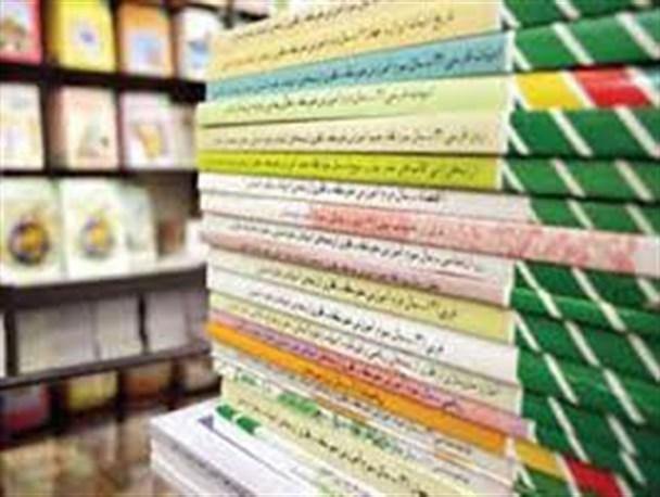 سايت ثبت نام كتابهاي درسي ابتدايي و پيش دانشگاهي www.irtextbook.com