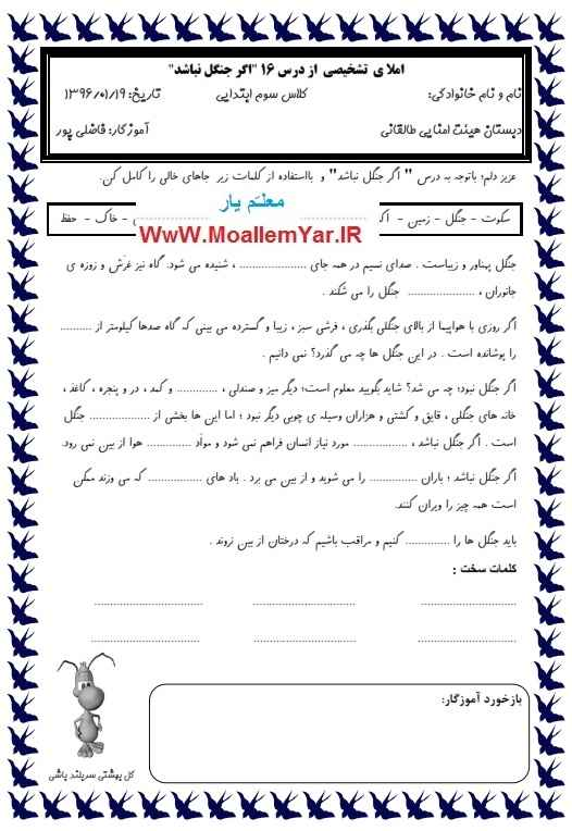املای تشخیصی درس اگر جنگل نباشد فارسی سوم ابتدایی | WwW.MoallemYar.IR