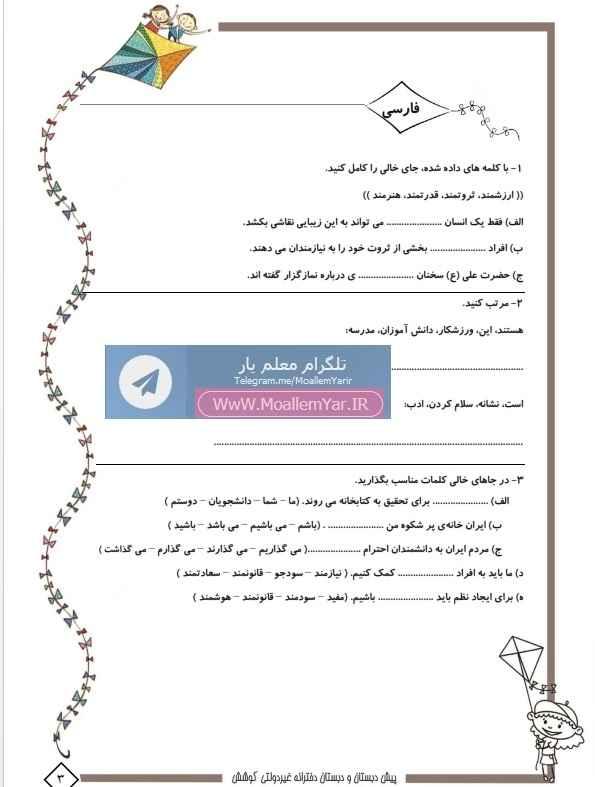 آزمون فارسی سوم ابتدایی (فروردین 96) | WwW.MoallemYar.IR