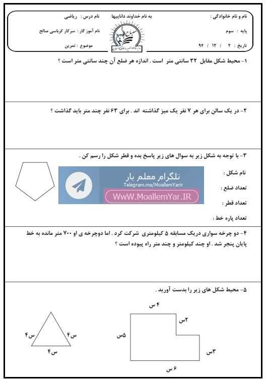 آزمون مداد کاغذی ریاضی سوم ابتدایی (فصل پنجم و ششم) | WwW.MoallemYar.IR