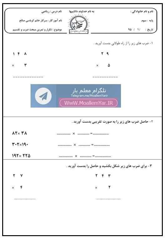 نمونه سوال فصل ضرب عددهای ریاضی سوم ابتدایی | WwW.MoallemYar.IR
