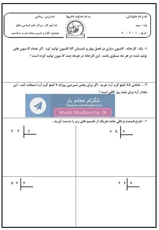 نمونه سوال فصل هشتم ریاضی سوم ابتدایی (اردیبهشت 96)   WwW.MoallemYar.IR