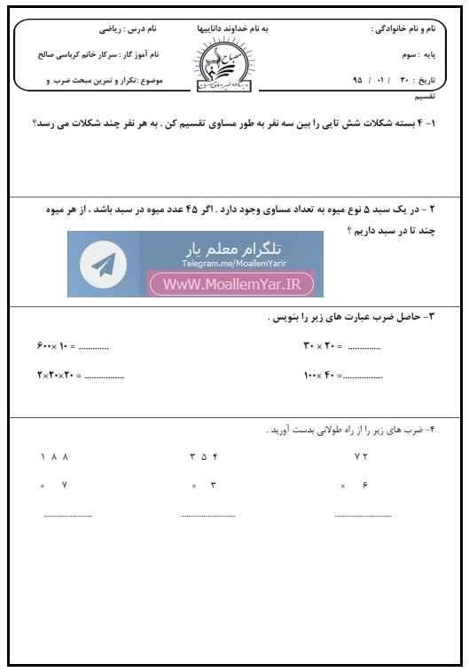 آزمون مداد کاغذی فصل ضرب عددها ریاضی سوم ابتدایی | WwW.MoallemYar.IR