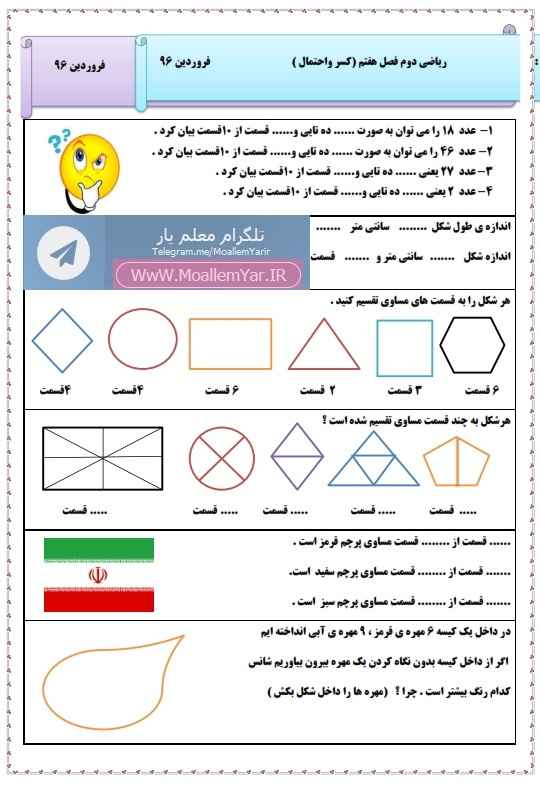 نمونه سوال فصل کسر و احتمال ریاضی دوم ابتدایی | WwW.MoallemYar.IR