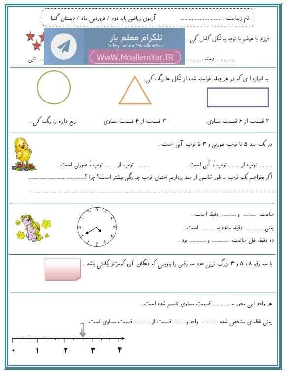 آزمون ریاضی دوم ابتدایی (فروردین 96) | WwW.MoallemYar.IR