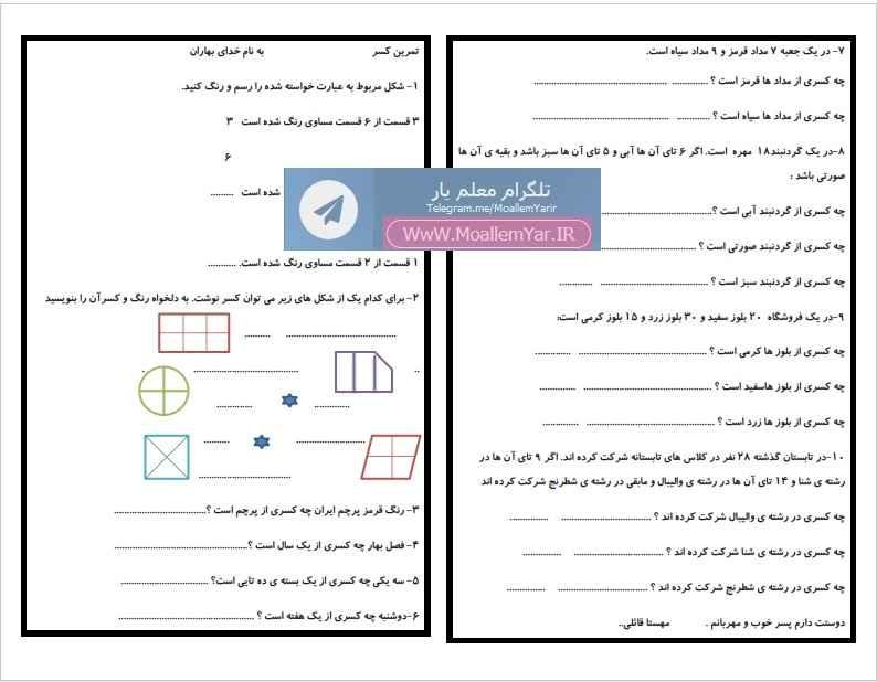 تمرین فصل کسر و احتمال ریاضی دوم ابتدایی | WwW.MoallemYar.IR
