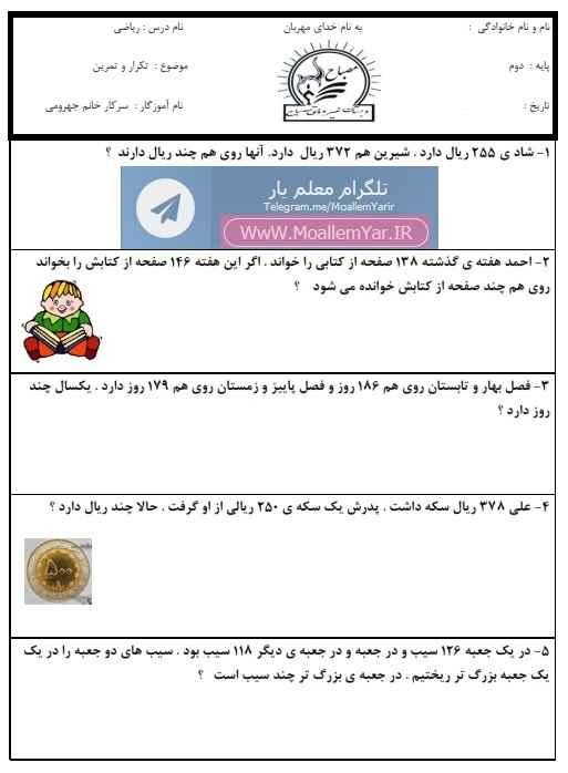 تمرین فصل جمع و تفریق اعداد سه رقمی ریاضی دوم ابتدایی   WwW.MoallemYar.IR