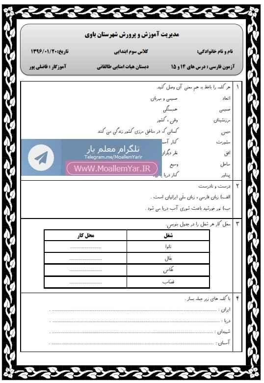 آزمون درس 14 و 15 فارسی سوم ابتدایی | WwW.MoallemYar.IR