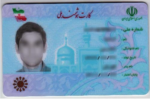 ثبت نام کارت ملی هوشمند www.ncr.ir