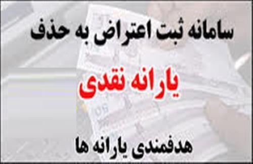 سایت ثبت اعتراض به قطع یارانه نقدی www.yaraneh10.ir
