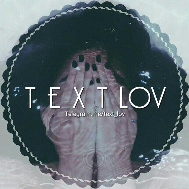 کانال تکست لاو | text lov
