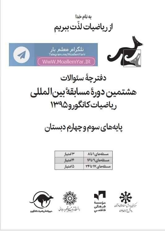 دفترچه سوالات هشتمین دوره ریاضیات کانگورو 95 (پایه سوم و چهارم ابتدایی)   WwW.MoallemYar.IR