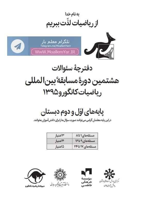 دفترچه سوالات هشتمین دوره ریاضیات کانگورو 95 (پایه اول و دوم ابتدایی) | WwW.MoallemYar.IR