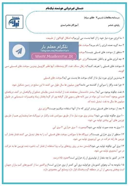 تمامی سوالات درس 7 مطالعات اجتماعی ششم ابتدایی   WwW.MoallemYar.IR