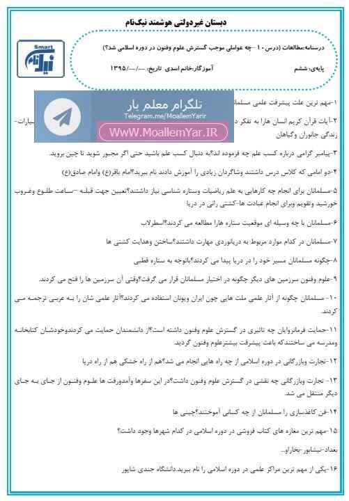 تمامی سوالات درس 10 مطالعات اجتماعی ششم ابتدایی   WwW.MoallemYar.IR