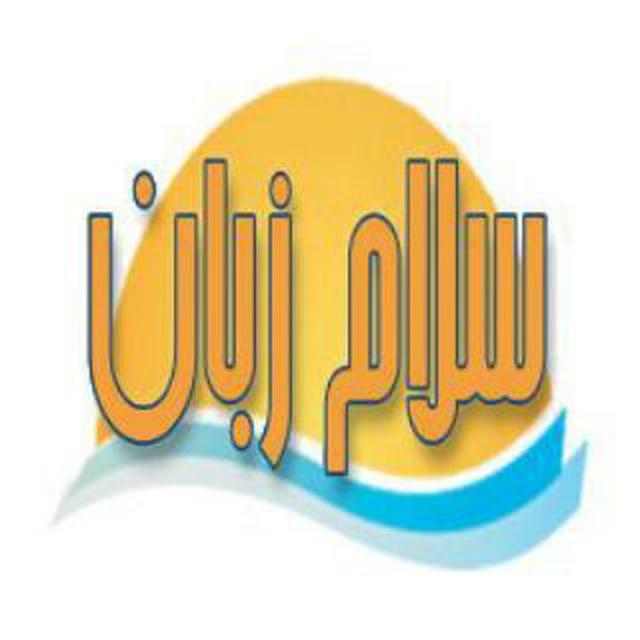 کانال تلگرام آموزش و تقویت زبان انگلیسی سلام زبان