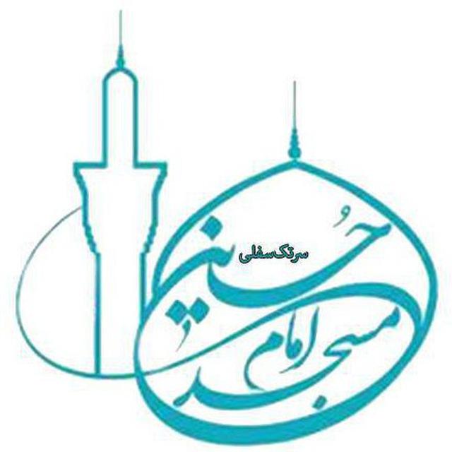 کانال تلگرام مسجد امام حسین سرتک سفلی