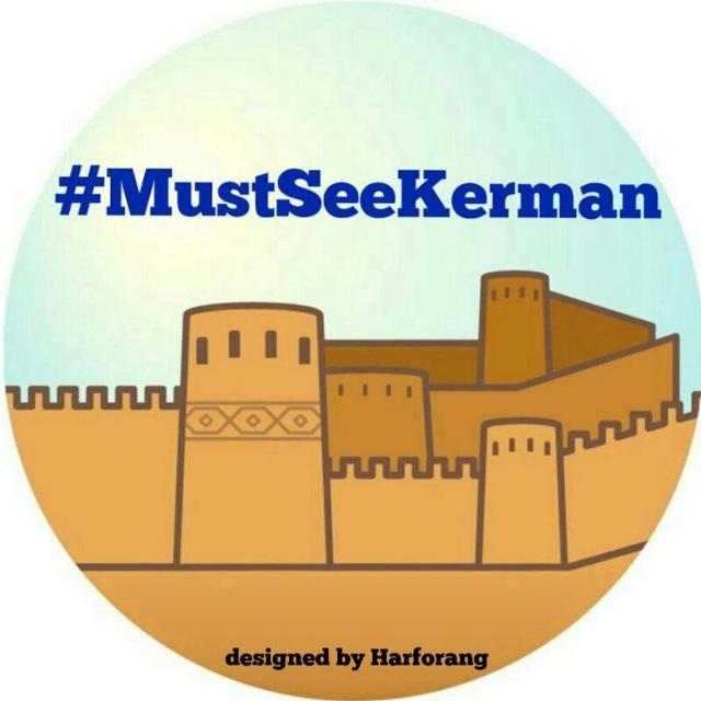 کانال تلگرام کرمان را باید دید | must see kerman