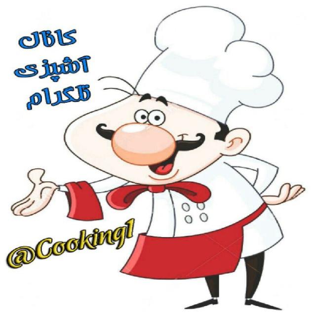 کانال تلگرام آشپزی