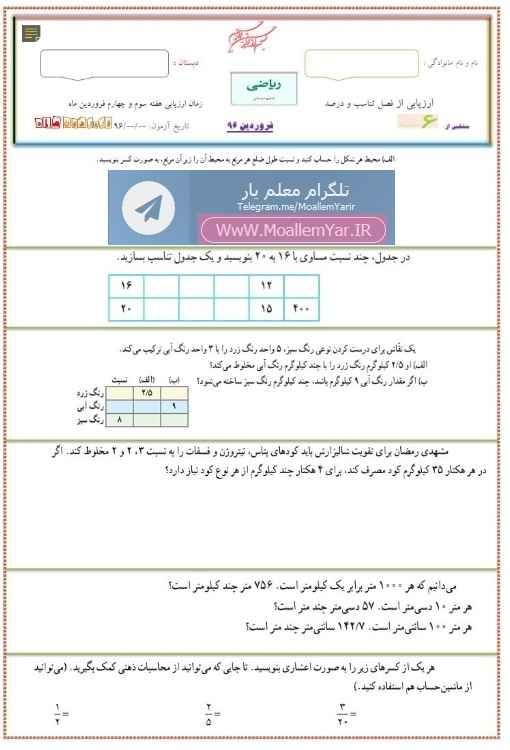 نمونه سوال فصل تناسب و درصد ریاضی ششم ابتدایی (فروردین 96) | WwW.MoallemYar.IR