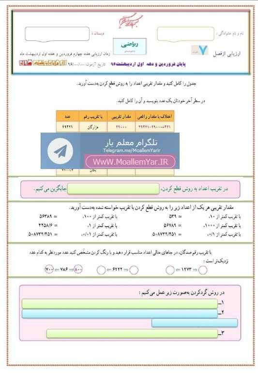 آزمون فصل 7 ریاضی ششم ابتدایی (اردیبهشت 96) | WwW.MoallemYar.IR