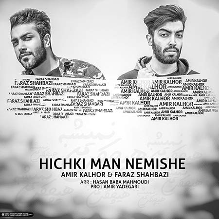 https://rozup.ir/view/2157723/Amir-Kalhor-%E2%80%93-Hichki-Man-Nemishe.jpg