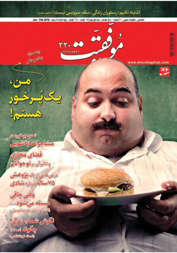 فال مجله موفقیت 96 - مجله فارسی www.majalefarsi.ir