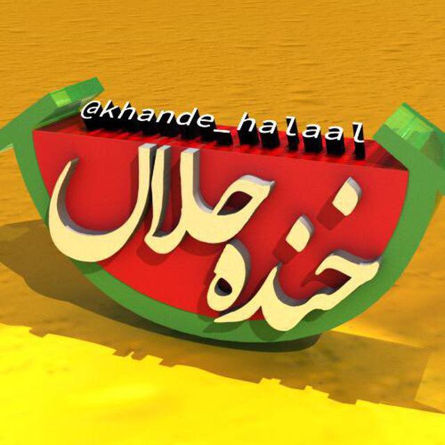 کانال تلگرام خنده حلال