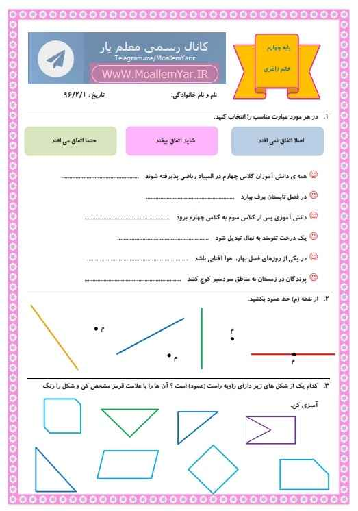 ارزشیابی فصل 6 و 7 ریاضی چهارم ابتدایی (اردیبهشت 96) | WwW.MoallemYar.IR