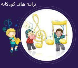 دانلود رایگان بهترین سرودهای شاد کودکانه