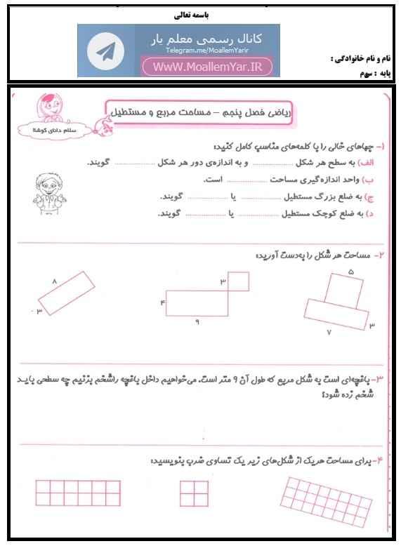 ارزشیابی فصل پنجم ریاضی سوم ابتدایی (محیط و مساحت)   WwW.MoallemYar.IR