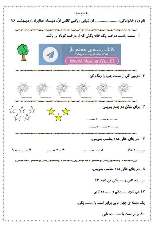 ارزشیابی اردیبهشت 96 ریاضی اول ابتدایی | WwW.MoallemYar.IR