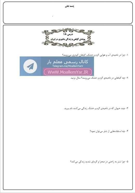 نمونه سوال درس 18 مطالعات اجتماعی چهارم ابتدایی | WwW.MoallemYar.IR
