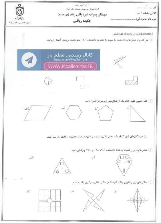 آزمون فصل 5 ریاضی ششم ابتدایی | WwW.MoallemYar.IR