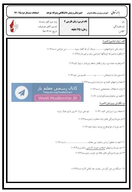 آزمون نوبت دوم زبان فارسی دوم دبیرستان | WwW.MoallemYar.IR