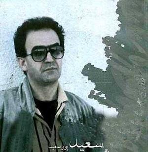 دانلود آهنگ جدید سعید پورسعید به نام وداع