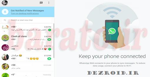 دانلود Whatsapp Pc اجرای واتس اپ در کامپیوتر ویندوز