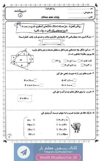 آزمون فصل 8 ریاضی سوم ابتدایی | WwW.MoallemYar.IR